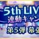 バンナム、『デレステ』で「5thLIVE TOUR」幕張公演連動キャンペーン…スタージュエル250個をプレゼント