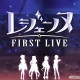 DMM、『レジェンヌ』初となるリアルライブ「レジェンヌ FIRST LIVE」を12月17日に開催決定!