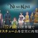 【速報】ネットマーブル、『リネレボ2』×「二ノ国」コラボを発表! リリース2周年&映画公開日である8月23日より開催!