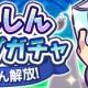 セガゲームス、『ぷよぷよ!!クエスト』で「パトリ」が登場の★7へんしんピックアップガチャを開催!!