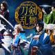 『ミュージカル『刀剣乱舞』 トライアル公演』のDVD予約販売が本日開始! 特典映像もあり! 予約受付は12月31日まで