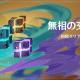 miHoYo、『原神』でイベント「無相の交響詩」を1月16日より開催 イベント専属名刺の飾り紋「祭典・無相」などが手に入る