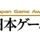 日本ゲーム大賞 2020、最終審査による「アマチュア部門」受賞11作品が決定 各賞は「TGS 2020 オンライン」内で発表