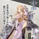 MorningTec Japan、『アビス・ホライズン』で新艦姫としてクイーン・エリザベス級航空母艦「クイーン・エリザベス」(CV:種田梨沙)を実装