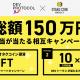 日本発のDeFi「Dev Protocol」がオタクコイン協会に参画 NFTやDevトークンなど総額150万円相当が当たるプレゼント・キャンペーンを開始