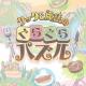 韓国NEOWIZ、ゲームオンと共同でスマホ向けカジュアルゲーム『クックと魔法のぐらぐらパズル』を日本向けに配信開始