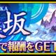 gumi、『シノビナイトメア』新イベント「黄泉比良坂」を公開 ミッションクリアで神獣印「治癒の神獣印【卯】」をGET!