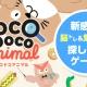 フィールドシステム、簡単操作で脳トレができる『Doco Doco アニマル -かわいい動物達と右脳を鍛える脳トレゲーム-』をiOS向けに配信開始
