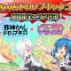 フリュー、『モン娘(むす)☆は~れむ』がアニメ「邪神ちゃんドロップキック」とのコラボイベントを開催決定!