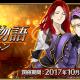 FGO PROJECT、『Fate/Grand Order』で「幕間の物語キャンペーン 第2弾」を開催 「ガウェイン」ら計8騎のサーヴァントの幕間の物語を開放