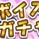 セガネットワークス、『ぷよぷよ!!クエスト』で「ボイスガチャ」を実施…ボイス実装キャラクターの魔導石ガチャ出現率が上昇