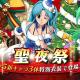 KLab、『幽☆遊☆白書 100%本気バトル』でクリスマスキャンペーン「聖夜祭」を開催! 特別衣装のキャラクターが登場