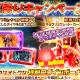 バンナム、『スーパー戦隊レジェンドウォーズ』で「夏祭りキャンペーン」を開催…特別ログボやレジェンダイヤミッション、「夏祭りガシャ」など