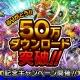 パオン・ディーピー、『ベーモンキングダム』が50万DL突破 「虹水晶」合計60個プレゼントなど5大キャンペーンを開催