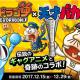 アソビズム、『城とドラゴン』がギャグアニメ『天才バカボン』とのコラボイベントを開催 コラボ限定キャラ「バカボンのパパ」が登場!