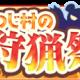 サクセス『楽園生活 ひつじ村~大地の恵みと冒険の海』で期間限定イベント「ひつじ村の狩猟祭」を開始