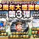 サイバード、『BFBチャンピオンズ2.0』で2周年大感謝祭キャンペーン第3弾を開催! 9日間ログインで[赤SP]選手&プレチケ50枚をプレゼント