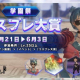 テンセントゲームズ、『コード:ドラゴンブラッド』で新イベント「学園祭コスプレ大賞」と「着替え大作戦」を開催!