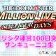 バンナム、『アイドルマスター ミリオンライブ! シアターデイズ』で配信100日を記念したニコニコ生放送番組を10月18日に実施