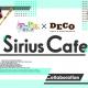 ボルテージ、『アニドルカラーズ』のコラボカフェ第2弾「アニドルカラーズ×DECO 「Sirius Café in Osaka」」を8月13日より大阪で開催