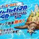 Netmarble、『リネージュ2 レボリューション』で夏イベント限定エリア「レボリューションビーチ」が再登場! 要塞戦は参加しやすく大幅改変