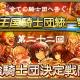 f4samurai、『オルタンシア・サーガ』でイベント「第二十二回王国騎士団統一戦」を開催!