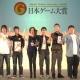【TGS2016】日本ゲーム大賞 アマチュア部門を発表…大賞はHAL大阪Project Trailチーム、個人賞は野津宗一郎氏