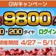 辰巳電子工業、『ヴァルハラフロント』で毎日700ダイヤがもらえる「GWキャンペーン」を開催!