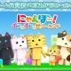 SGGame(上海互恵JAPAN)、スマホ向け3D立体アクションパズルゲーム『にゃんぼー!ぷにゅぷにゅゼリーランド』をリリース