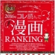 KADOKAWA、エンタメ総合誌「エンタミクス」で「2016 コレ読んで漫画RANKING BEST50」を発表 第1位は「深夜のダメ恋図鑑」