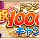gumi、『ドラゴンジェネシス -聖戦の絆-』で「ドラジェネ誕生 1000 日記念キャンペーン」を1月24日より開催