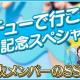 『乃木坂46リズムフェスティバル』がApp Store売上ランキングで28位に急上昇 新曲発売記念の「選抜メンバーSSR確定スペシャルガチャ」開催で