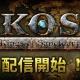DMI、戦略MMORPG『Kings of Sanctuary』を配信開始 リリースを記念した4大キャンペーンの第1弾「スタートダッシュキャンペーン」も実施