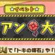 セガ、『けものフレンズ3』でイベント「セルリアン大掃除」を開催! ☆4「ケツァール」が登場する期間限定しょうたいも
