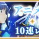 アニプレックス、『マギアレコード』でアニメ第12話放送を記念して1日1回10連レアガチャ無料を開催中!