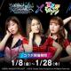gumi、『クリスタル オブ リユニオン』でセクシーアイドルグループ『恵比寿マスカッツ』とのコラボイベントを明日より開催