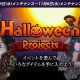 NCジャパン、『リネージュM』でイベント「ハロウィンプロジェクト」を開催! 期間限定「ハロウィンかぼちゃ箱」登場