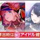 バンナム、『シャニマス』で「限定復刻 プロデュースアイドルスタンプガシャ」を開催中! SSRはプロデュースアイドル確定!