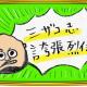 Lapras、三国武将×リアルタイム対戦RPG『三国ドライブ』で人気芸人ハリウッドザコシショウさんとのコラボイベントを開催中!
