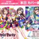 ブシロードとCraft Egg、『ガルパ』でカバー楽曲「夜行性ハイズ」を追加! 初音ミクと戸山香澄がデュエットする楽曲をPoppin'Partyがカバー!