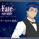 DUO RING、劇場版「Fate/stay night[HF]」より「ランサー」のイメージコラボレーション眼鏡を数量限定で販売中!