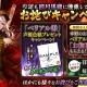DMM GAMES、『一血卍傑-ONLINE-』で「今年も四月馬鹿に便乗してしまったお詫びキャンペーン」を開催!