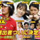 フォワードワークス、島崎遥香さん登場の「芸能人対抗『みんゴル』CUP」を配信開始! 勝者を予想してサイン入色紙を獲得しよう