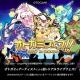 スタイル・フリー、リズムゲーム『オトガミ』初のリアルライブイベント『オトガミフェス!!』を9月10日18時30分より「渋谷LUSH」で開催!