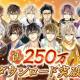 サイバード、『イケメン戦国◆時をかける恋』が250万ダウンロードを突破! 9月の生放送番組「戦なま」では新展開を発表