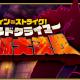 FGO PROJECT、『Fate/Grand Order』で期間限定イベント「ハロウィン・ストライク! 魔のビルドクライマー/姫路城大決戦」を10月25日メンテ後より開催!