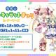 ブロッコリー、「令和のデ・ジ・キャラットまつり」を12月30日より秋葉原とオンラインで開催!