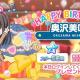ブシロードとCraft Egg、『ガルパ』でハロー、ハッピーワールド!の奥沢美咲の誕生日を記念したログインプレゼントと誕生日記念ガチャを実施