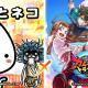 イグニッション・エム、『ぼくとネコ』で『神式一閃 カムライトライブ』とのゲーム間コラボを開催!