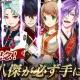 DMM GAMES、『一血卍傑-ONLINE-』で「神代八傑」が必ず手に入るキャンペーンを開催 一周年記念「玉藻箱」が登場!